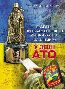 В Мадриді презентували книжку «Пам'ять про Блаженнішого Митрополита Вололимира у зоні АТО»