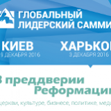 В Харькове и Киеве пройдут Глобальные лидерские саммиты христиан