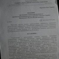 Генпрокурор просить парламент дати згоду на притягнення Вадима Новинського до кримінальної відповідальності