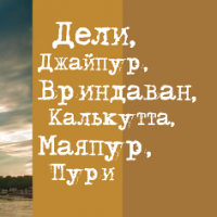 Українські релігієзнавці проведуть ІV міжнародну науково-ознайомлювальну поїздку до Індії «Сакральний простір вайшнавізму»