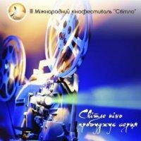 ІІІ Міжнародний кінофестиваль «Світло» скоро відкриється у Києві