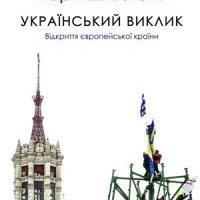 """""""Дух і Літера"""" презентує книгу """"Український виклик. Відкриття європейської країни"""" К. Шльоґеля за участю автра"""