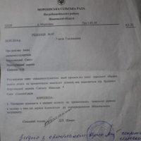 На Вінниччині сільрада відмовила громаді УПЦ приватизувати земельну ділянку