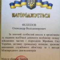 Міністр оборони України відзначив одеських кліриків УПЦ КП, а військові медики подякували харківському духовенству УПЦ (МП) за пастирську опіку воїнів