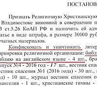Мировой судья во Владивостоке постановил уничтожить Библию и Евангелие в Синодальном переводе