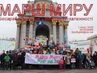1 січня спільнота святого Егідія проведе в Києві Марш миру