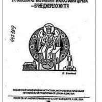 Вийшла книга про історію і життя духовенства та вірних УАПЦ першої половини XX ст.