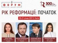 Украинские парламентарии станут спикерами форума «Год Реформации: Начало»