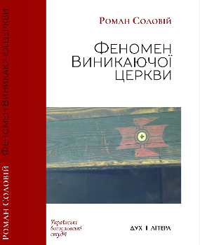 «Феномен появляющейся церкви»: обсуждение в Украине