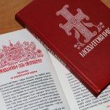 Побачив світ принципово новий український Молитовник, створений за підтримки української діаспори в Канаді