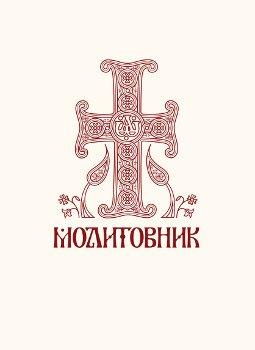 Що говорять про новий Молитовник в українських церквах?
