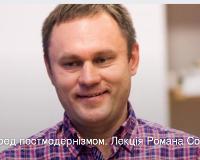 """У Відкритому православному університеті відбудеться лекція Романа Соловія """"Християнство перед постмодернізмом"""" та презентація книги """"Феномен Виникаючої Церкви"""""""