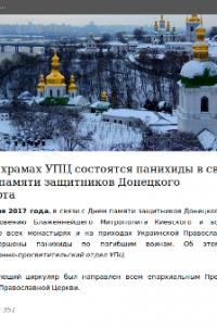 Епархии УПЦ бойкотируют решение митрополита Онуфрия о молитве за воинов АТО