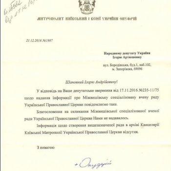 Ужгородський богослов мовою документів