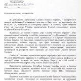 СБУ вивчає можливість обмежувальних заходів щодо Патріарха Кирила