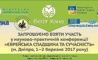 Украинские специалисты по иудаике проведут конференцию «Еврейское наследие и современность»