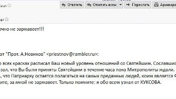 """""""FrolovLeaks"""": сотрудники высшего руководства РПЦ были вовлечены в организацию акций, направленных против государственности Украины"""