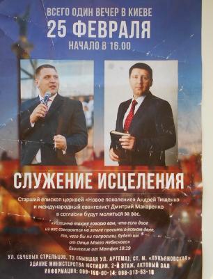 """Епископы """"Нового поколения"""" провели в Минюсте служение исцеления"""