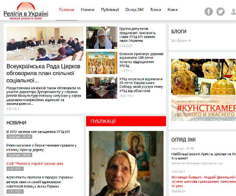 """Сайт """"Релігія в Україні"""" зазнав змін"""