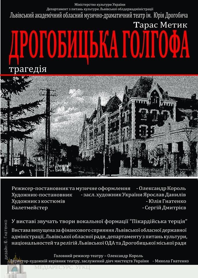 Єпископи УГКЦ відвідали прем'єру трагедії «Дрогобицька Голгофа»