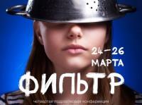 Протестанты проведут на Киевщине подростковую конференцию «Фильтр»