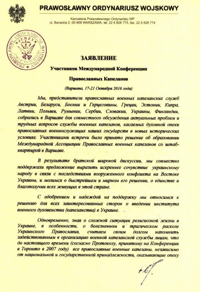 УПЦ нагадує, що у сперечаннях з Міноборони її підтримує міжнародна конференція православних капеланів
