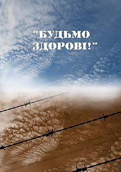 У Харківському національному технічному університеті презентували книгу, упорядковану вірянами УАПЦ