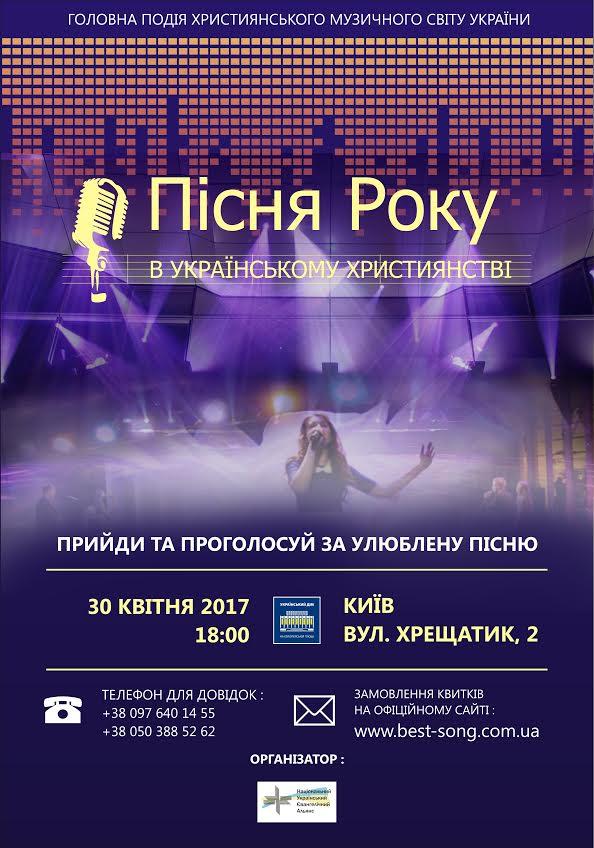 Стартував прийом заявок на номінацію «Пісня року в українському християнстві»