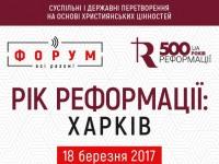 В Харькове пройдет форум для христиан-управленцев