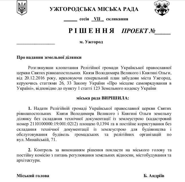 Ужгородська влада планує надати землю церкві УПЦ без складання технічної документації