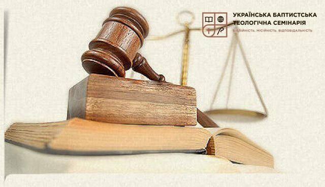 Асоціація християн-юристів України проведе для служителів церков юридичний семінар