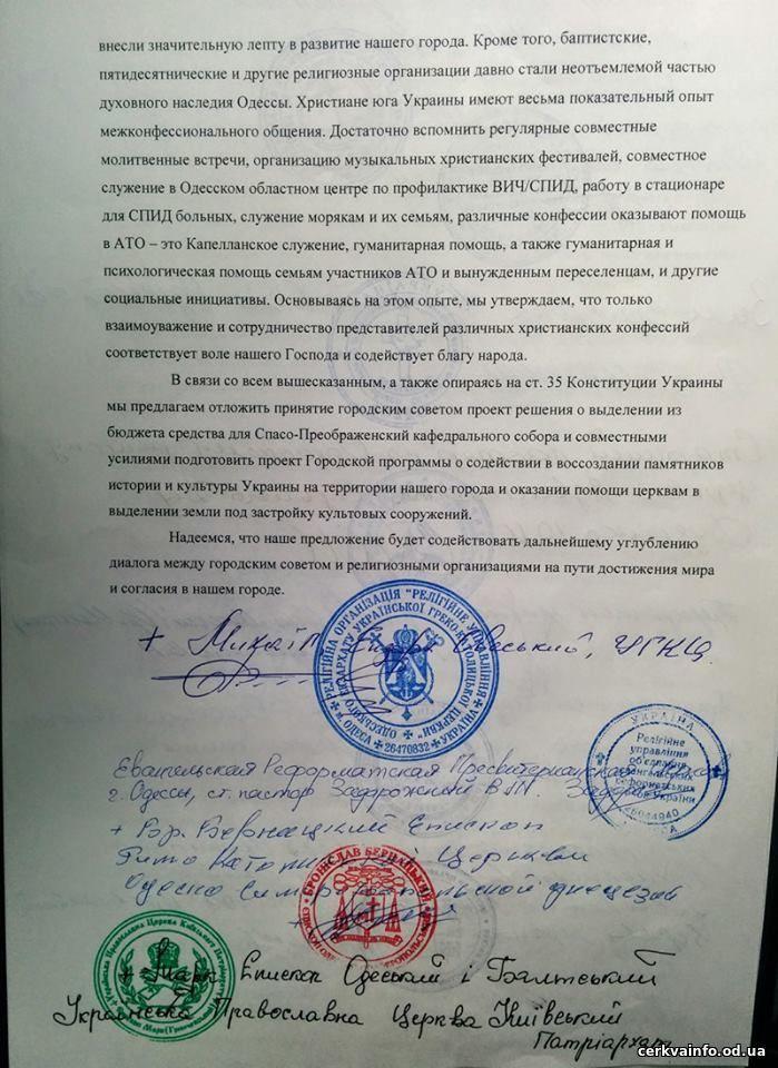 Церкви Одеси просять не дотувати УПЦ з міського бюджету