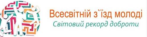 У Житомирі планують зібрати 100 000 учасників на Всесвітній з