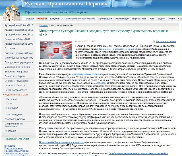 Московская Патриархия обвиняет Министерство культуры Украины в антицерковной деятельности