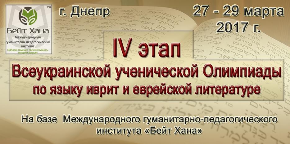 Всеукраинская олимпиада по ивриту и еврейской литературе проходит в Днепре