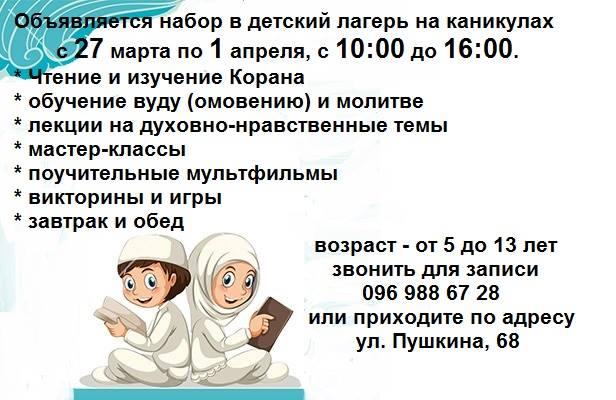 Мусульмане Запорожья и православные Киева проводят на весенних каникулах мероприятия для школьников