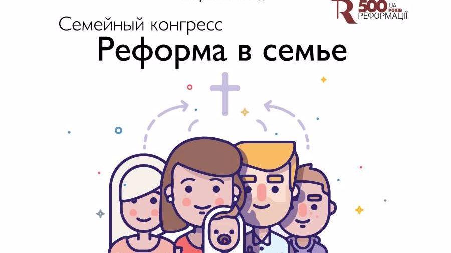 Адвентисты проведут в Киеве конгресс «Реформа в семье»
