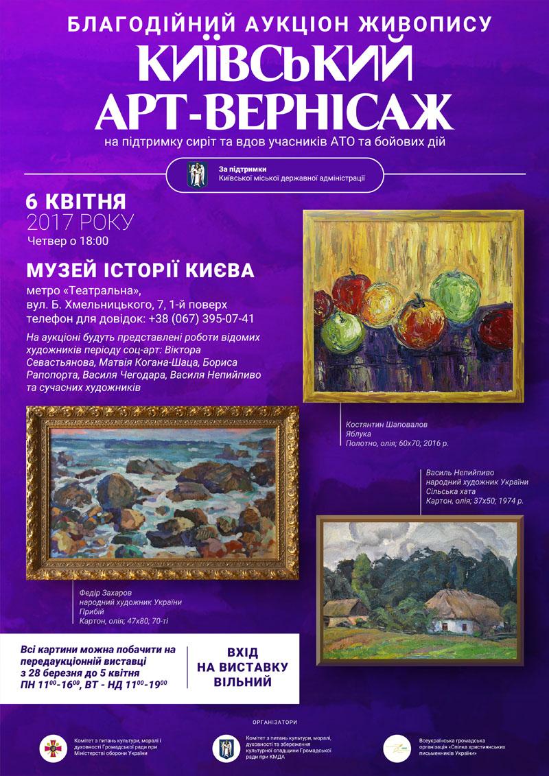 Спілка християнських письменників України долучилася до виставки-аукціону на підтримку вдів і сиріт загиблих воїнів АТО