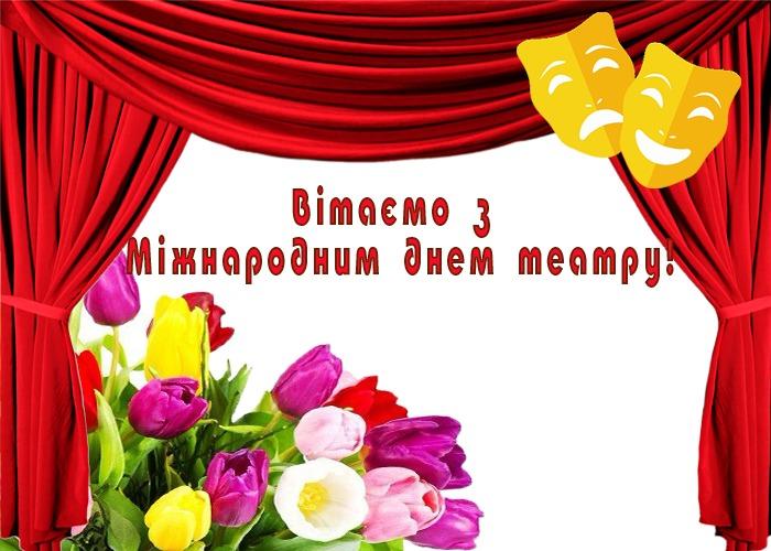Єпископ УАПЦ привітав акторів, режисерів, сценаристів з Всесвітнім днем театру