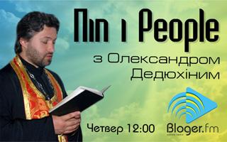 """Полтавський священик започаткував радіопрограму """"Піп & People"""""""