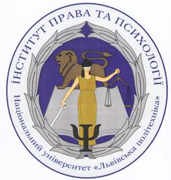 У Львові проходить міжнародна конференція «Нормативно-правове регулювання новітніх релігійних рухів і сект»