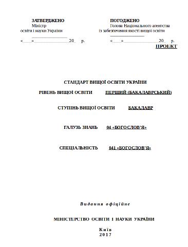 """Міністерство освіти оприлюднило Проект стандарта зі спеціальності 041 """"Богослов"""