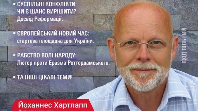 Німецький історик та теолог висвітлить у Києві актуальні питання Реформації