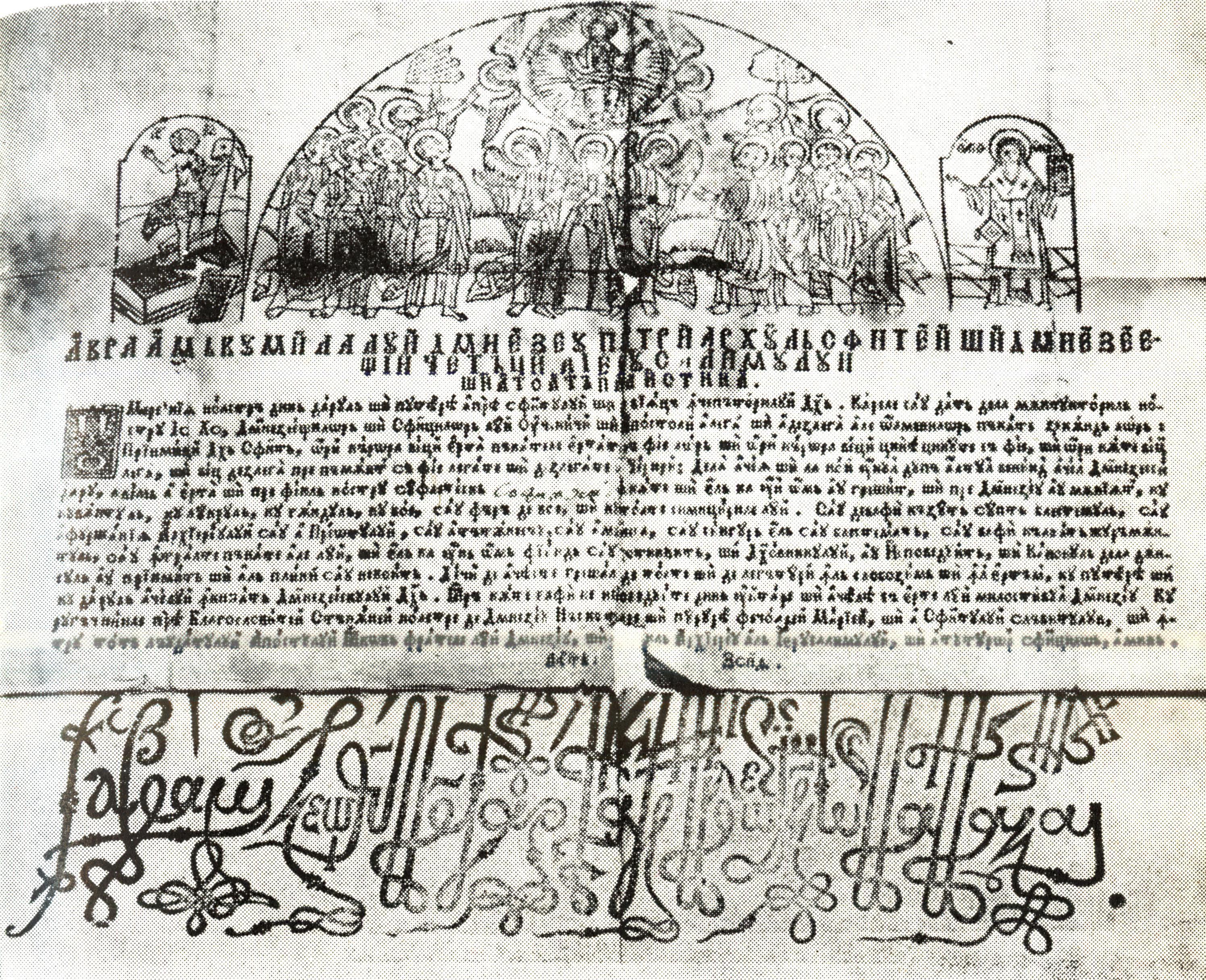 Православные индульгенции