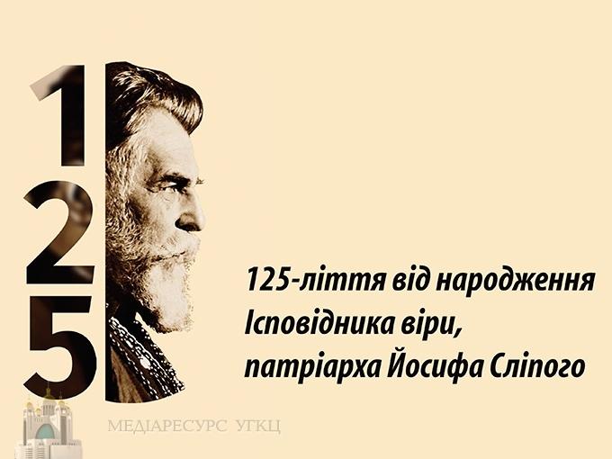 У Верховній Раді відкривається фотоекспозиція «Патріарх Йосиф Сліпий: «Бути собою!»