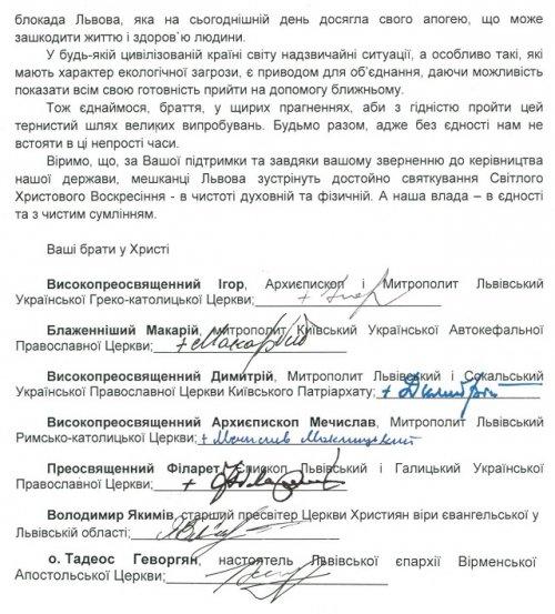 Єпископи спільно просять зняти «сміттєву блокаду» у Львові