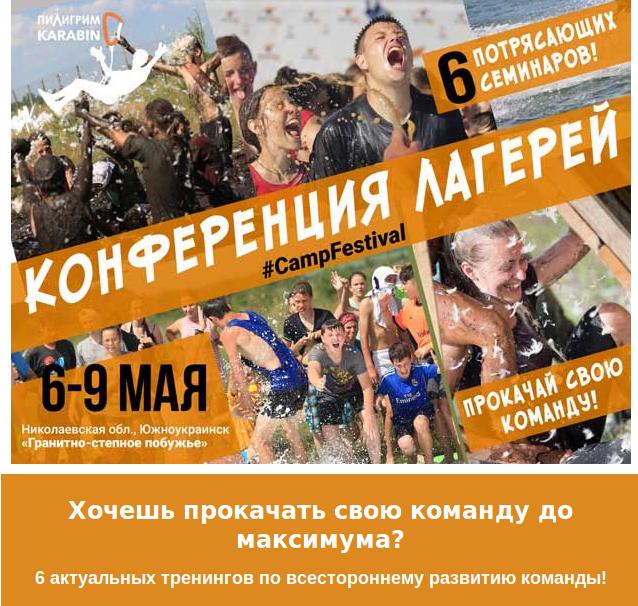 В Южноукраинске христианский фестиваль соберет около 700 молодых лидеров для тренингов по проведению летних лагерей