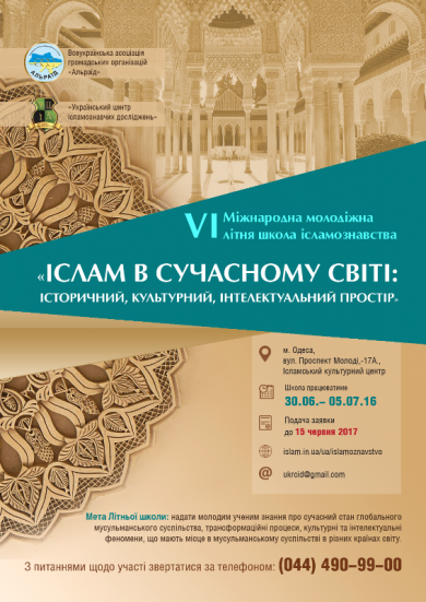 В Одессе пройдет VІ Международная школа исламоведения