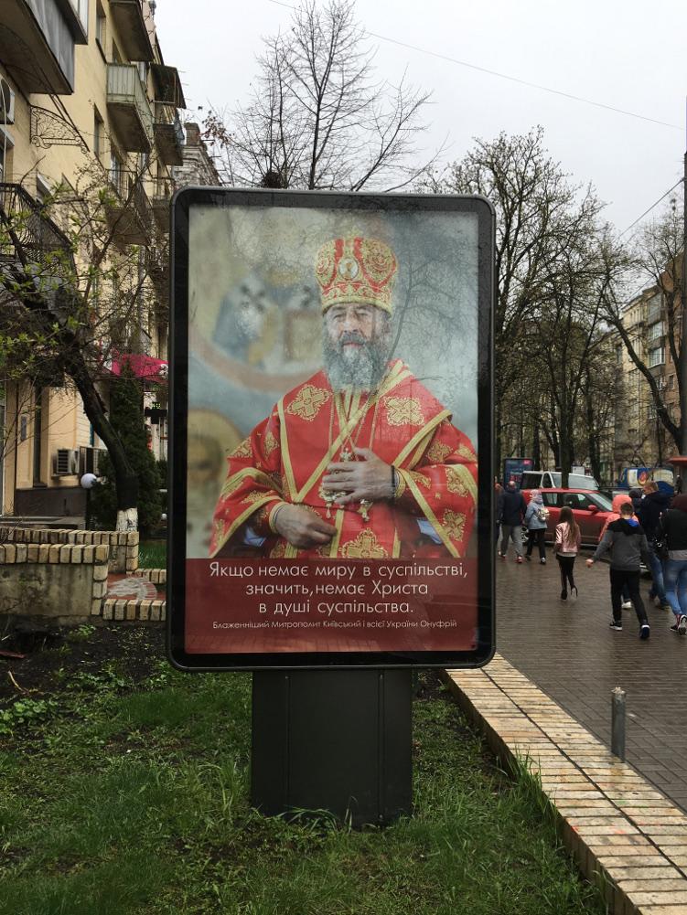 """Митрополит Онуфрій — українцям: """"Якщо немає миру в суспільстві, значить, немає Христа в душі суспільства"""""""