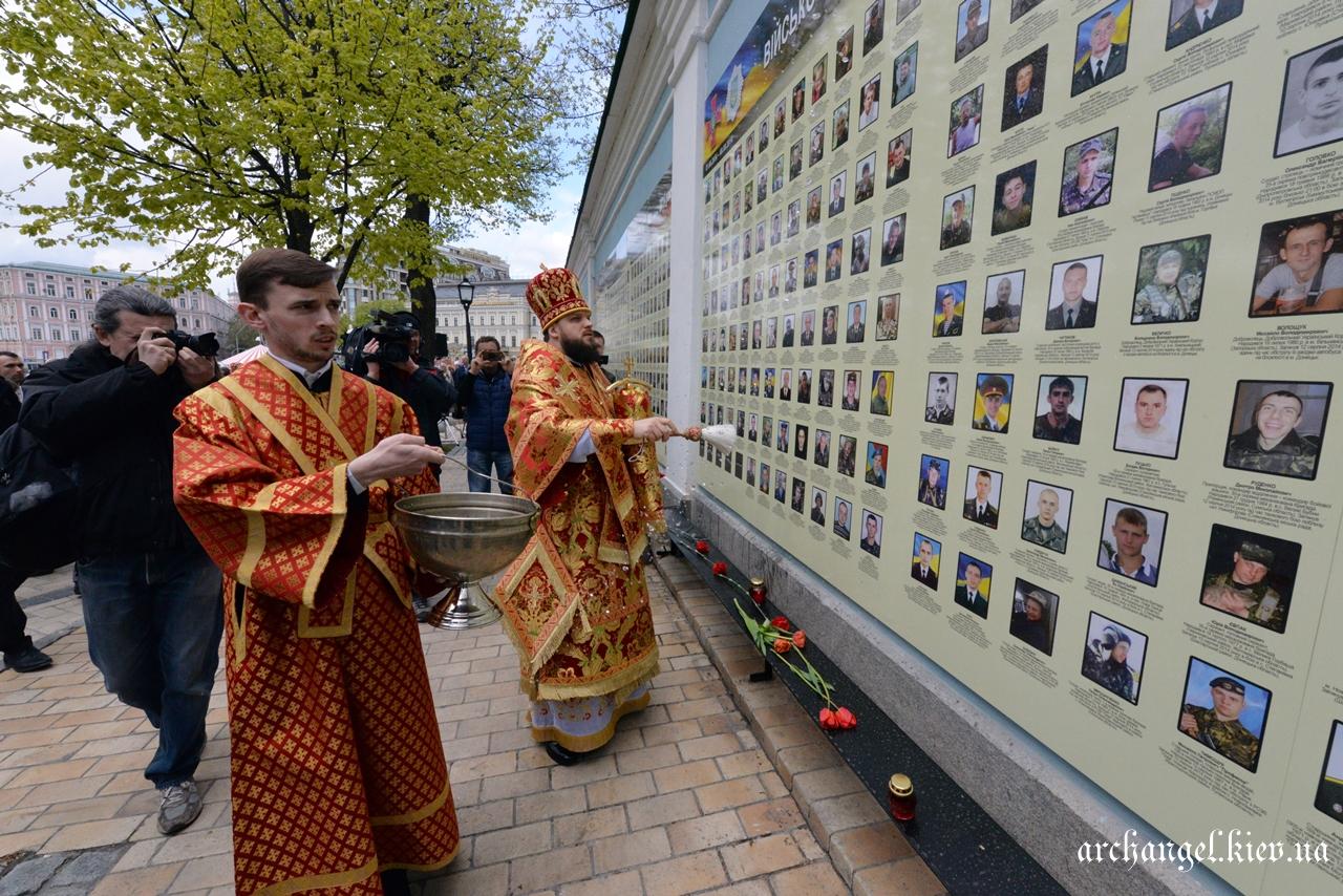 На стіні Михайлівського Золотоверхого монастиря відкрили меморіал пам'яті загиблих захисників України 2014-2017 рр.